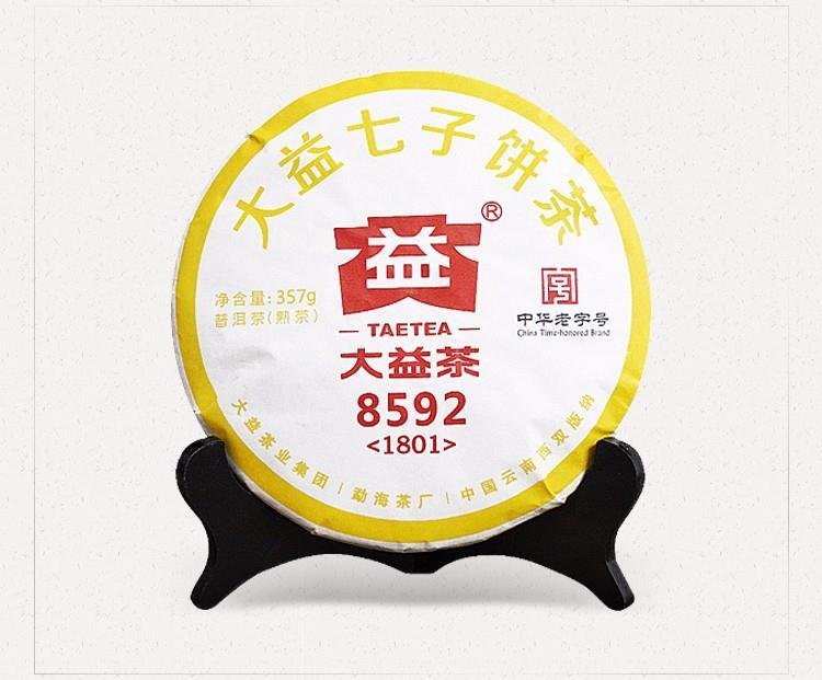 2018大益茶8592(熟茶) 1801