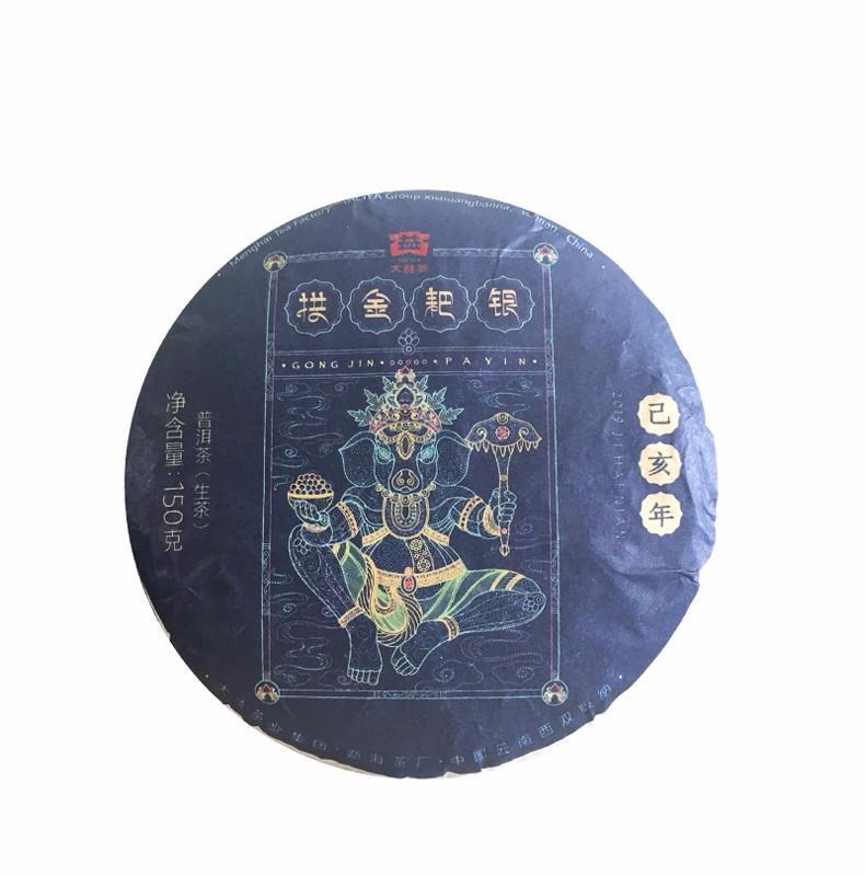2019大益茶拱金耙银(生茶)  1901